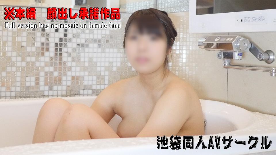 【個人撮影】現役女子大生ムチムチBODY娘あやちゃん-ハメ撮り後のお風呂編:池袋同人AVサークル