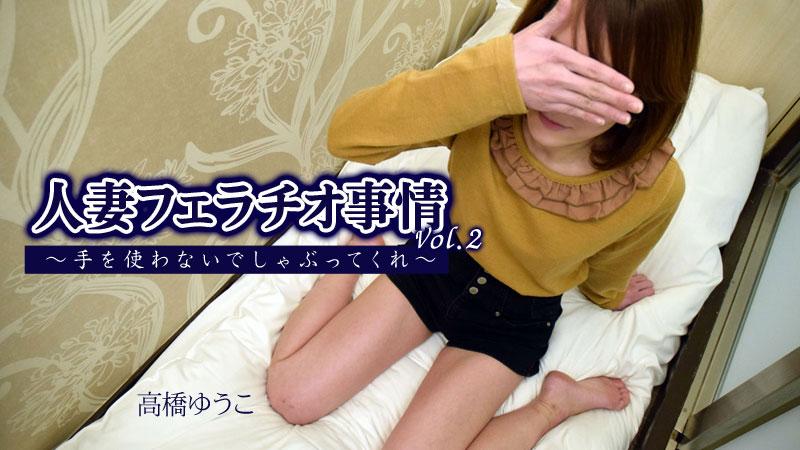 人妻フェラチオ事情〜手を使わないでしゃぶってくれ〜Vol.2:Heyzo