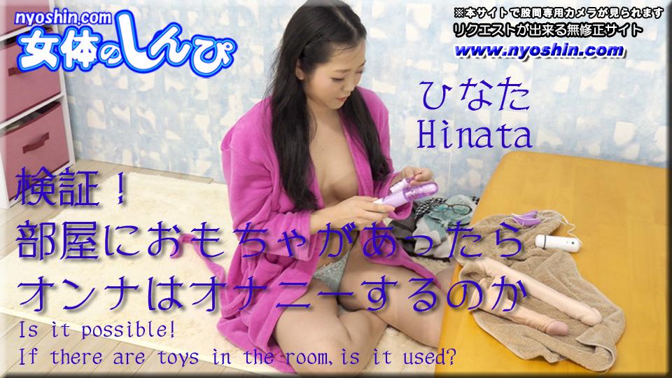 検証! 部屋におもちゃがあったら オンナはオナニーするのか:女体のしんぴ