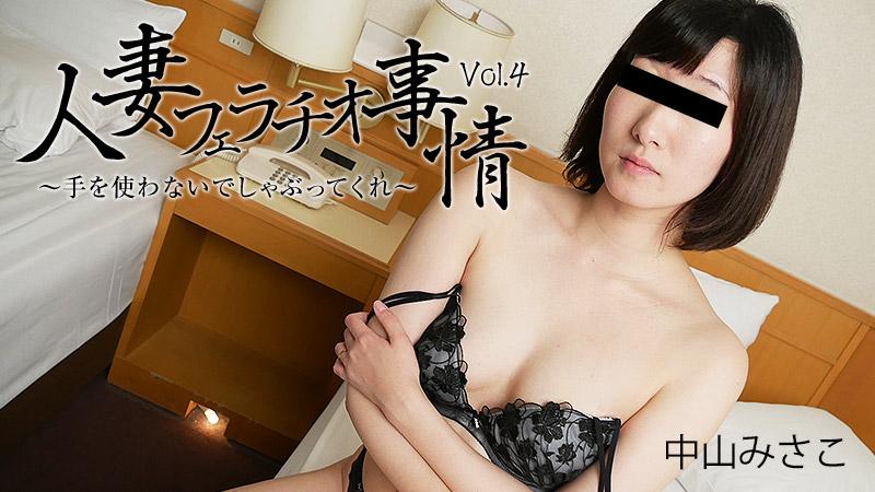 人妻フェラチオ事情〜手を使わないでしゃぶってくれ〜Vol.4:Heyzo