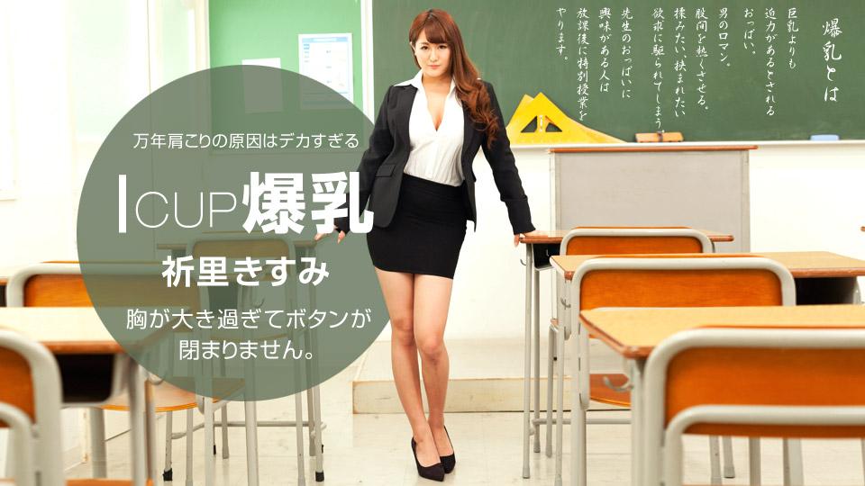 巨乳女教師の誘惑:一本道