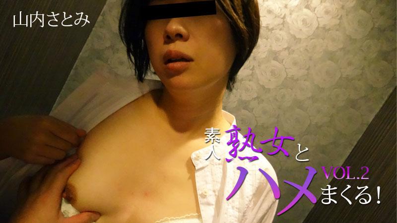 素人熟女とハメまくる!Vol.2:Heyzo
