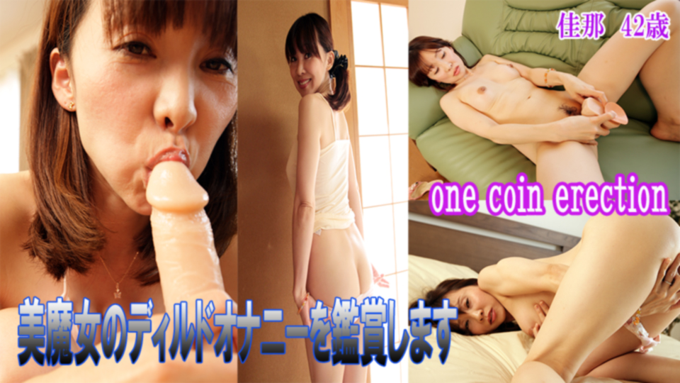 one coin erection 美魔女のディルドオナニーを鑑賞!! 佳那 42歳:GALAPAGOS
