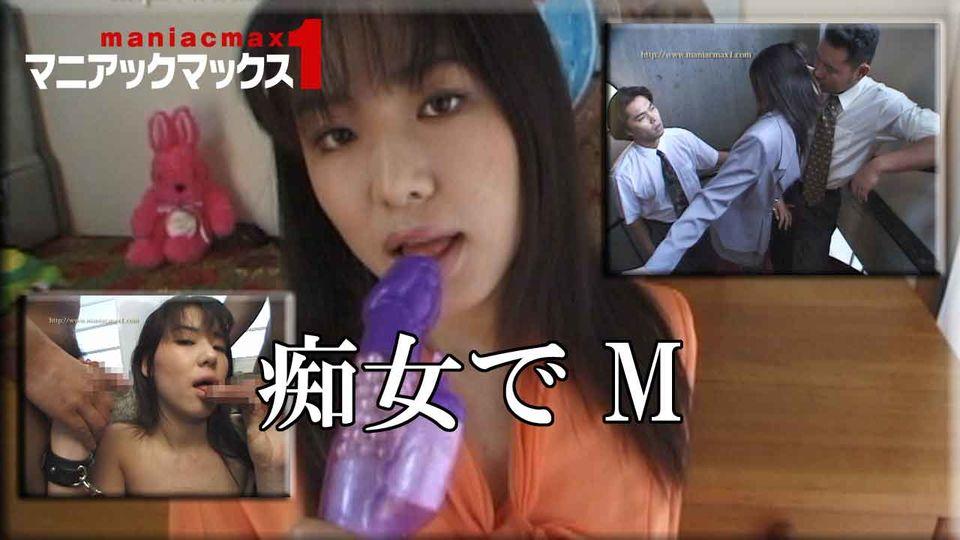痴女でM:マニアックマックス1