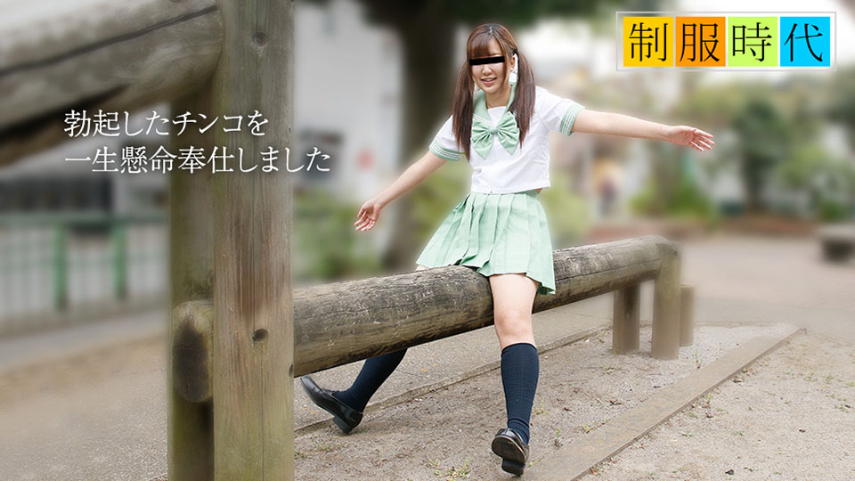 制服時代〜JK素人娘がお口で奉仕してくれました〜:エロックスジャパンZ