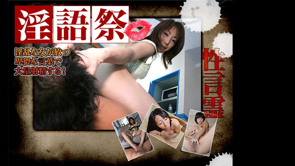 隠語祭り:人妻斬り