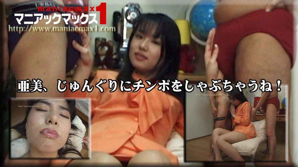 亜美、じゅんぐりにチンポをしゃぶちゃうね!【マニアックマックス1-hey】