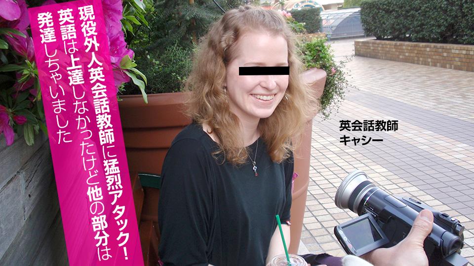 素人 ハメ撮り 女教師 巨乳 フェラチオ クンニ 口内発射 顔射