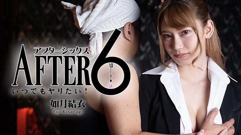 アフター6〜いつでもヤリたい!〜:如月結衣