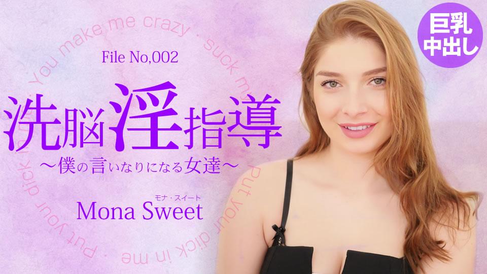 洗脳淫指導 〜僕の言いなりになる女達〜 Mona Sweet:モナ スイート