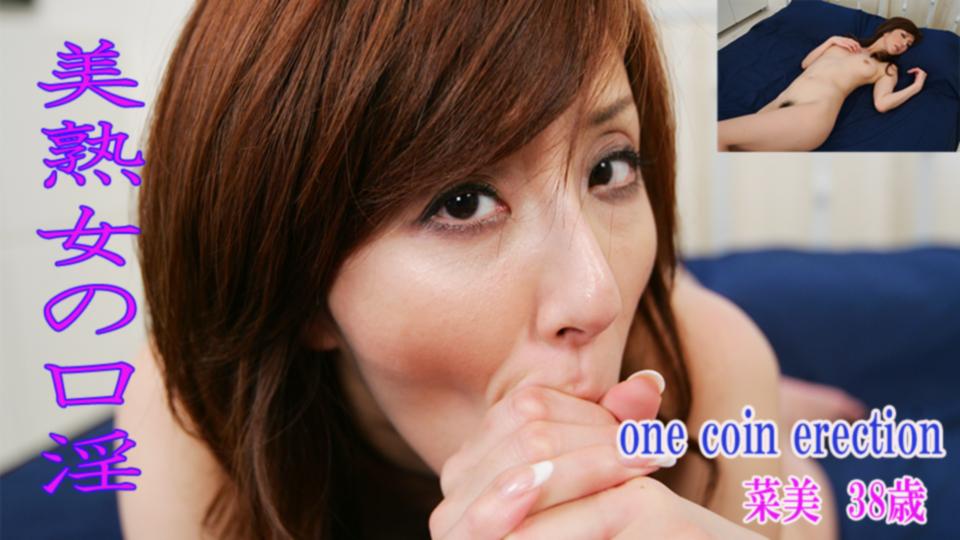 one coin ereciton とてもお上手な美熟女の口淫… 菜美 39歳:GALAPAGOS