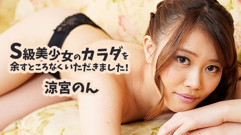 AV女優 巨乳 バック 69 中出し クンニ 手コキ 騎乗位 美女 マット