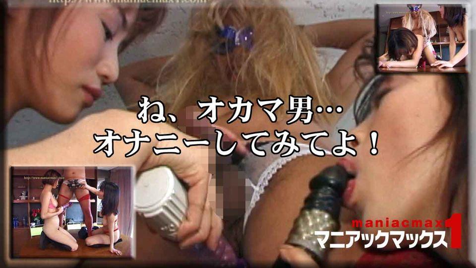マニアックマックス1:桜井さやか 手塚美沙