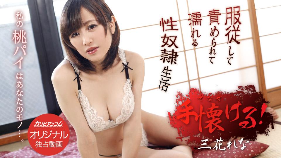 AV女優 オリジナル動画 美乳 中出し 巨乳 縛り オナニー フェラチオ クンニ 生ハメ 生姦