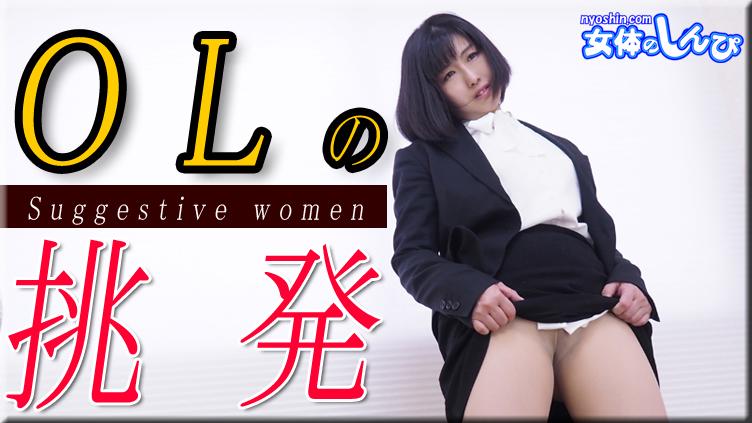 OLの挑発:女体のしんぴ:サンプル動画 へ お気に入り 0