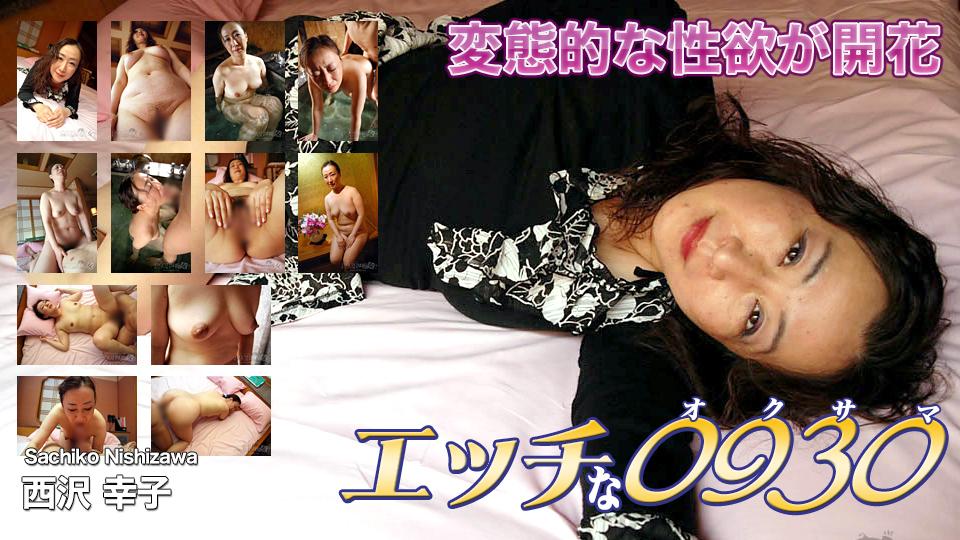 西沢 幸子
