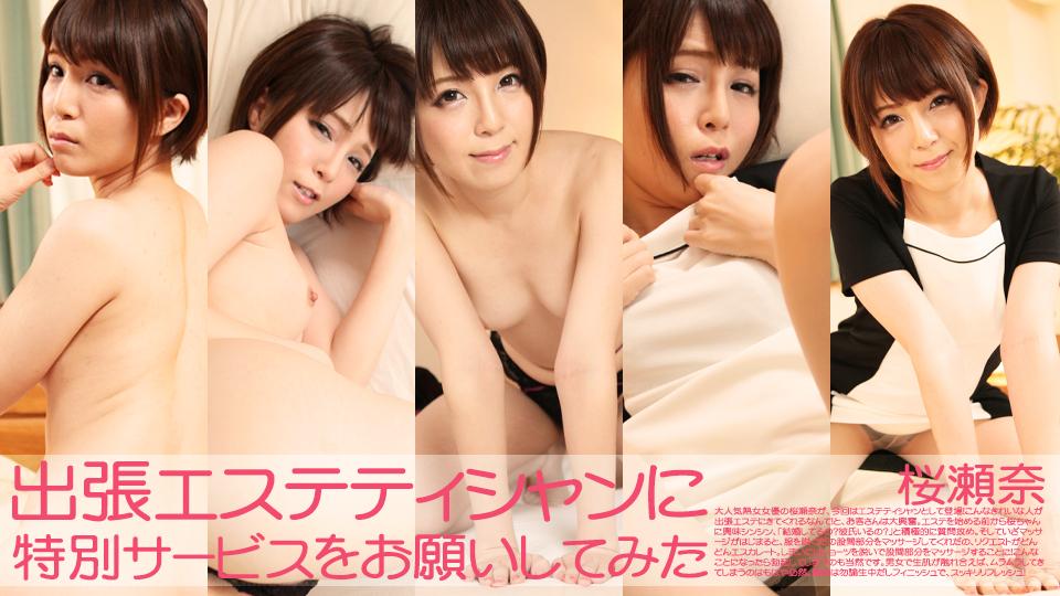 av9898:桜瀬奈
