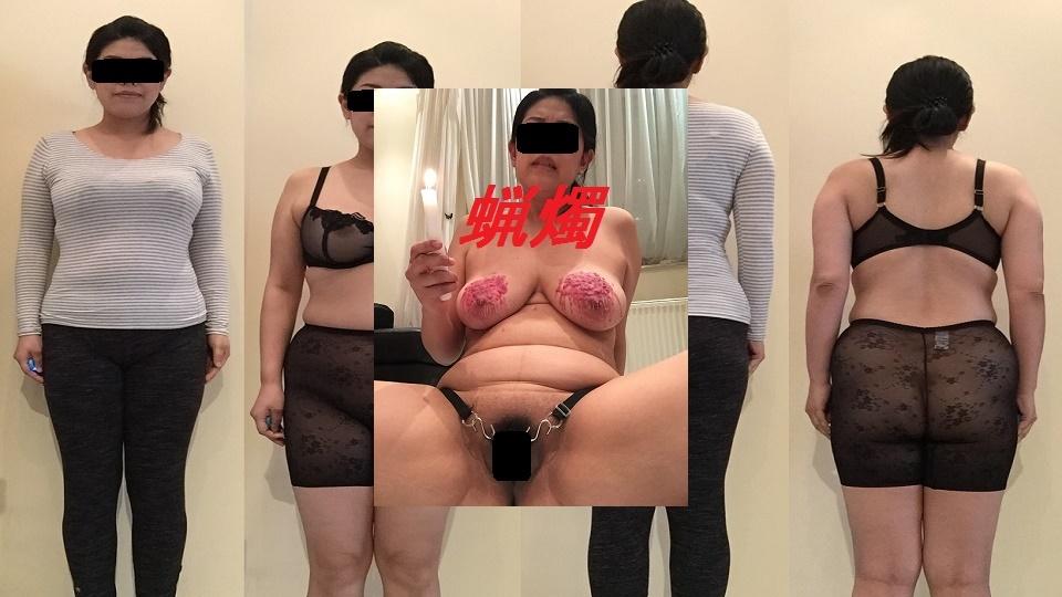 真実の淫乱変態マゾ姿:千寿妙子