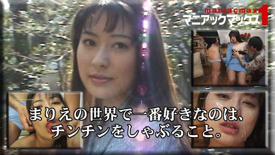 マニアックマックス1:花澤真梨江