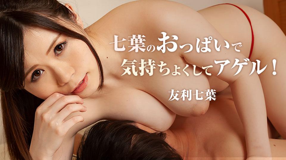 AV女優 美乳 中出し 巨乳 パイパン フェラチオ 手コキ 生ハメ 生姦 口内発射