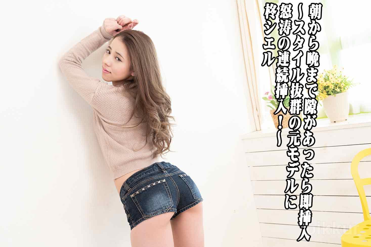 中出し お姉さん 日本人 美乳 69 バック 騎乗位 正上位 美脚 生ハメ 生姦 クンニ フェラ 美尻 スレンダー 指マン