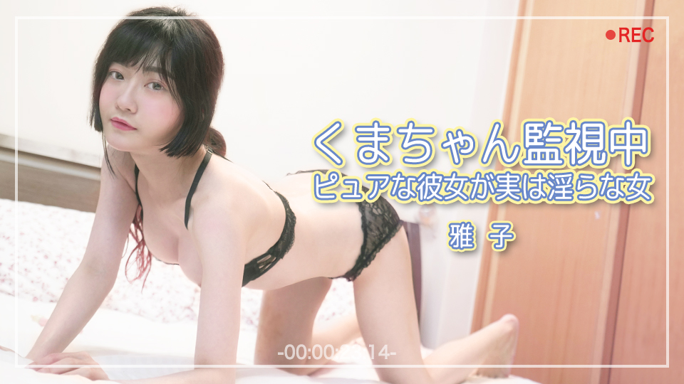 AV女優 ロリ系 美乳 パイパン オナニー フェラチオ クンニ