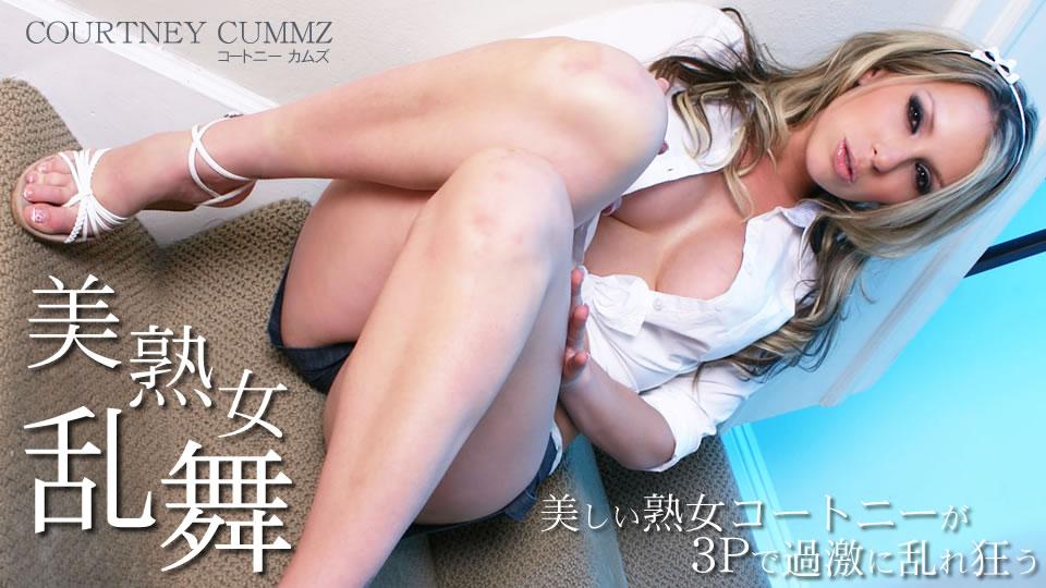 美熟女欄舞 美しい熟女コートニーが3Pで過激に乱れ狂う Courtney Cummz
