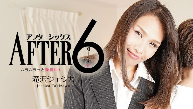アフター6〜ムラムラっと発情中!〜