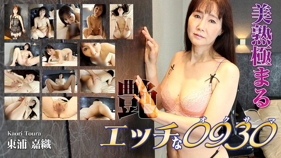 55歳 163cm 熟女系 淑女系