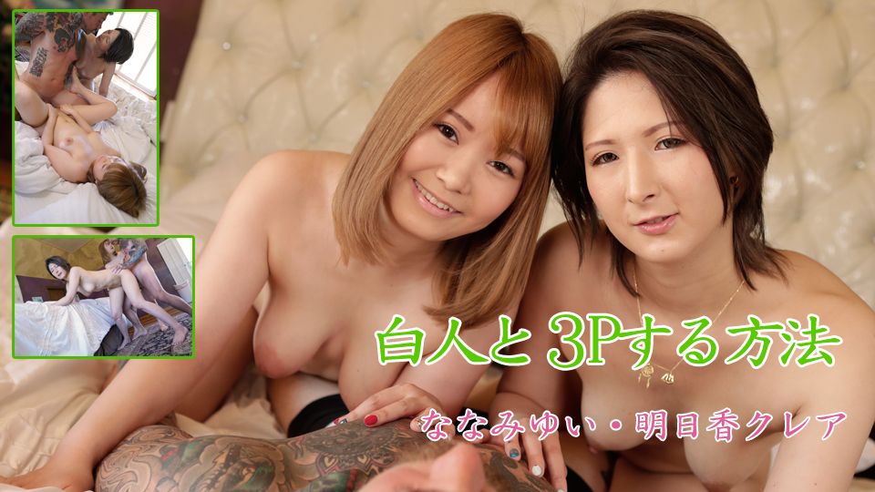 HD 痴女 お色気 モデル 生ハメ 潮吹き 3P乱交