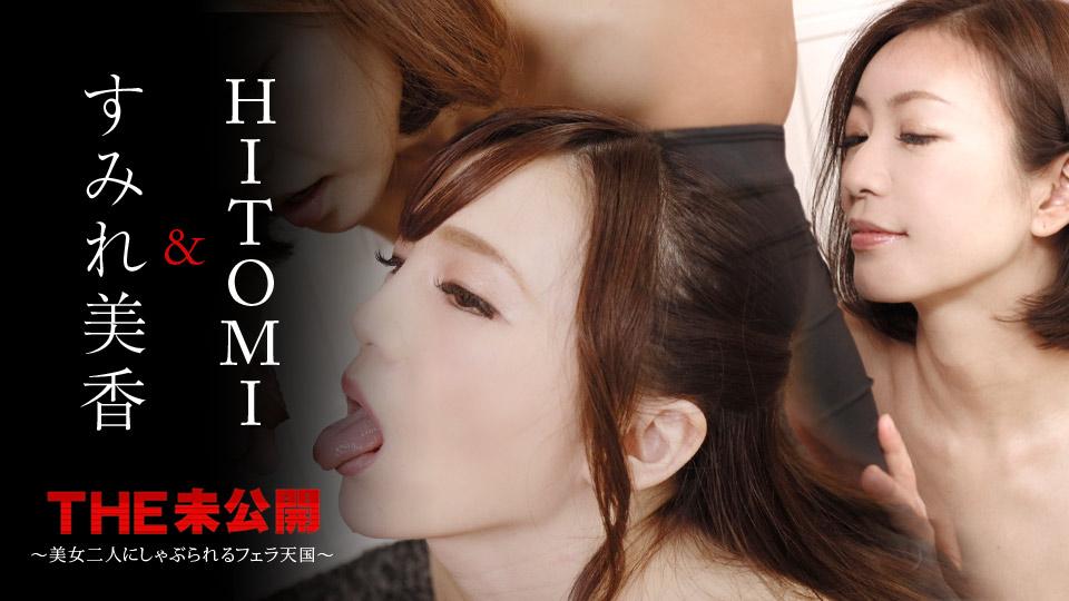 THE 未公開 〜美女二人にしゃぶられるフェラ天国〜