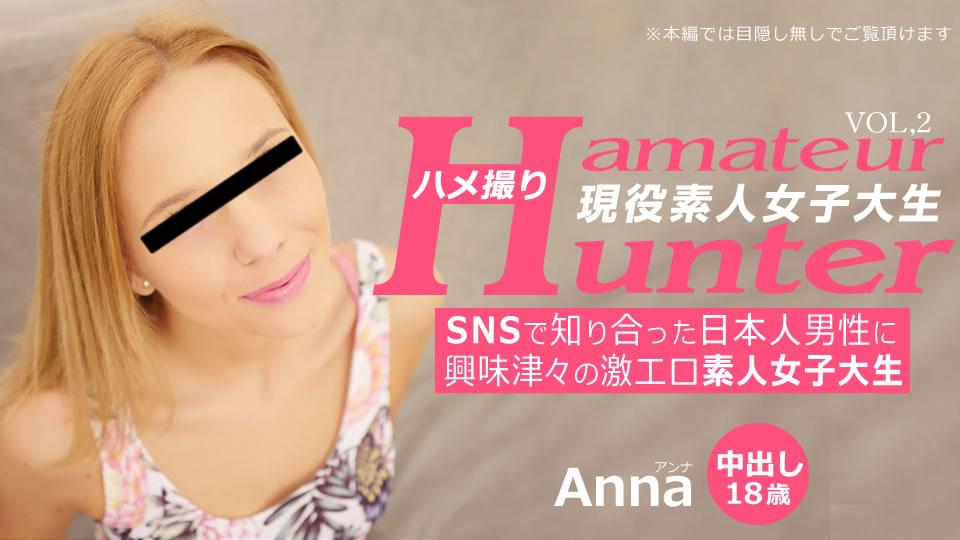 SNSで知り合った日本人男性に興味津々の激エロ素人女子大生 ハメ撮り Amateur Hunter Vol 2 Anna