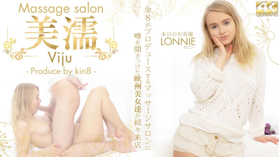 噂を聞き付けた 欧州美女が達が続々来店 美濡  Viju Massage salon 本日のお客様 Lonnie ロニー