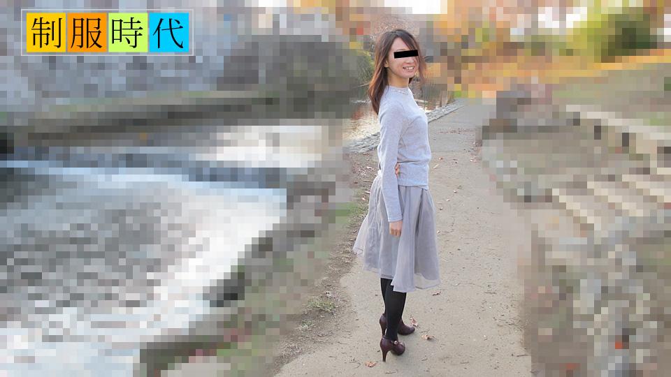 制服時代 〜街で知り合った綺麗なスレンダー美人に制服を着替えてもらっちゃいました〜