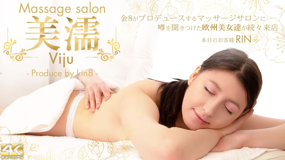 プレミア先行配信 噂を聞き付けた 欧州美女が達が続々来店 美濡  Viju Massage salon 本日のお客様 RIN リン