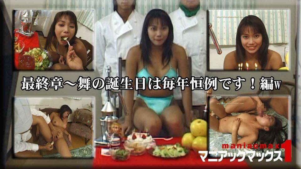 マニアックマックス1:桜井