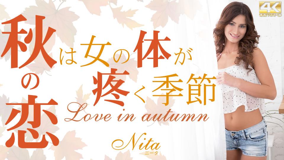 秋の恋 秋は女の体が疼く季節 Nita