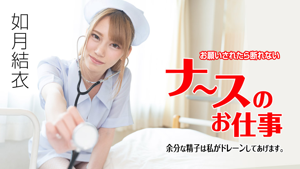 美乳 パイズリ 手コキ クンニ 看護婦 ぶっかけ 美脚 美尻