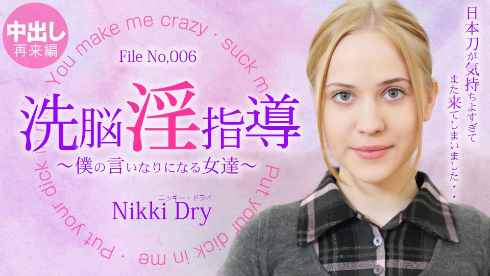 金髪天國:ニッキー ドライ