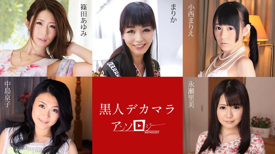 篠田あゆみ, まりか, 小西まりえ, 中島京子, 永瀬里美
