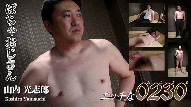 :山内 光志郎