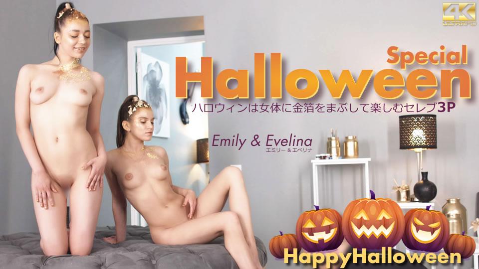 ハロウィンは女体に金箔まぶして楽しむセレブ3P ハロウィンスペシャル Emily&Evelina
