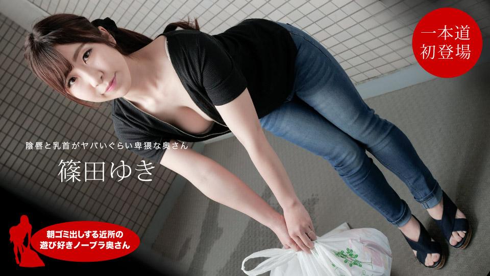 一本道 AV女優 篠田ゆき 巨乳 痴女 生ハメ 中出し 有名女優