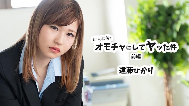 HEYZO AV女優 遠藤ひかり ギャル 中出し 3P乱交 有名女優