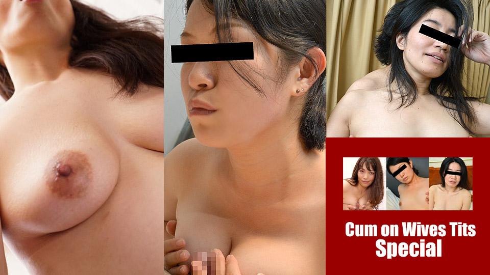 奥さんのおっぱいに射精したいっ 挟み心地の良い乳をした熟女達の場合