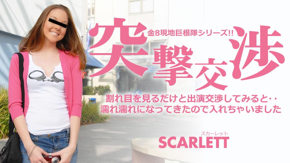 金髪天國:スカーレット