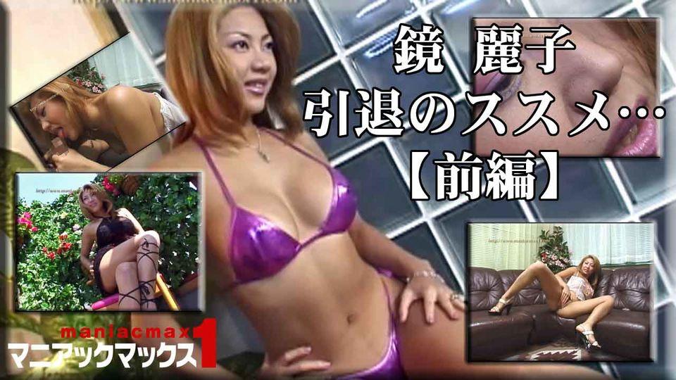 マニアックマックス1:鏡 麗子