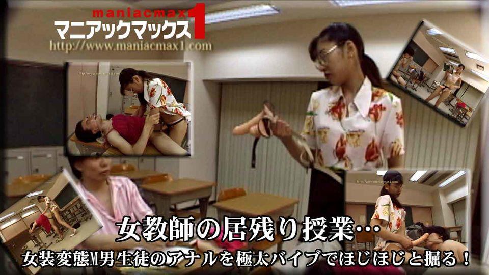 マニアックマックス1:島田 綾子