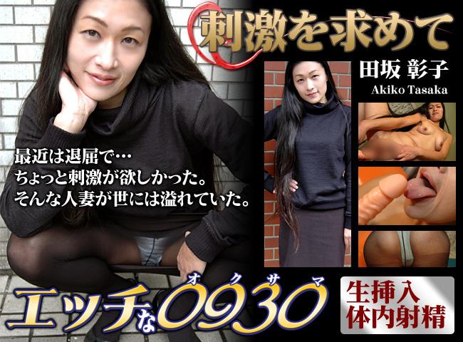 田坂 彰子 サンプル画像