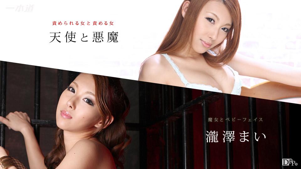 瀧澤まい:天使と悪魔 〜my both side〜 Vol.4【エロックスジャパンZ】
